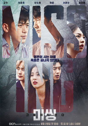 Missing: The Other Side  ตอนที่ 06