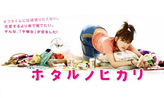 Hotaru Season 1