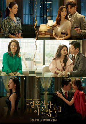 Marriage and Divorce 2 ตอนที่ 14