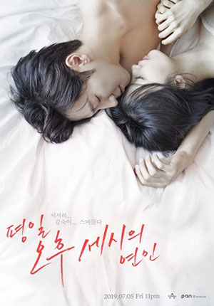 Love Affairs in the Afternoon  ตอนที่ 13