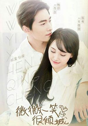 Wei Wei Beautiful Smile