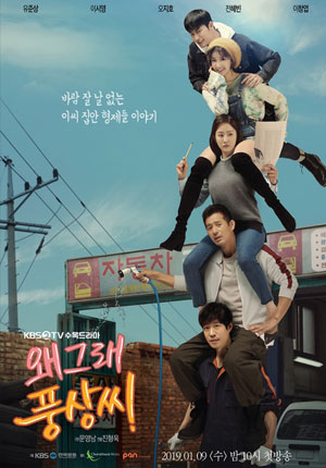 What's Wrong, Poong-Sang ตอนที่ 39-40
