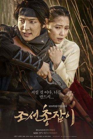 Gunman in Joseon