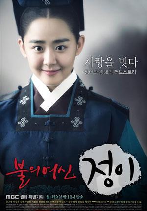 Jung-Yi, Goddess of Fire