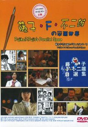 Fujiko F. Fujio no Parallel Space