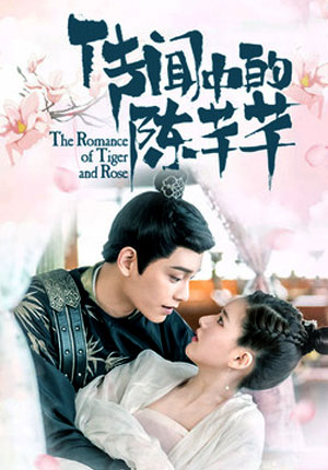 The Romance of Tiger and Rose ตอนที่ 12