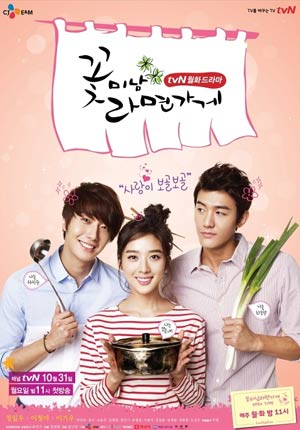 FlowerBoy Ramyun Shop