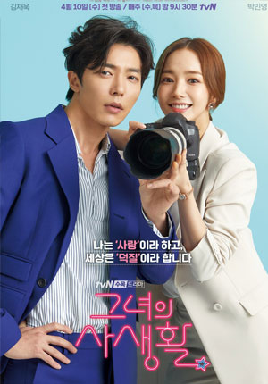 Her Private Life ตอนที่ 16