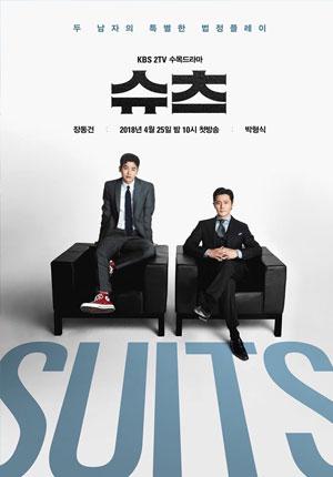 Suit ตอนที่ #16