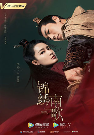 The Song of Glory ตอนที่ 53