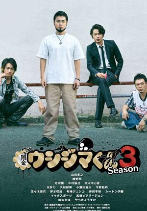 Yamikin Ushijimakun Season3