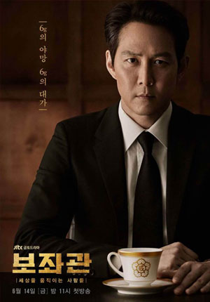 Chief of Staff Season2 ตอนที่ 10