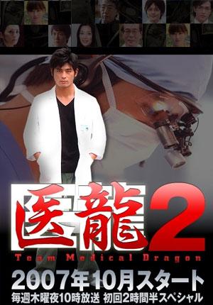 Iryu Team Medical Dragon Season 2