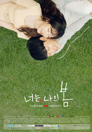 You Are My Spring ตอนที่ 09