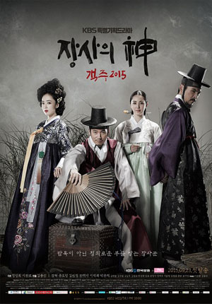 The Merchant Gaekjui