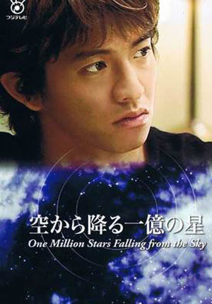 One Million Stars Falling from the Sky