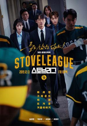 Stove League ตอนที่ 11