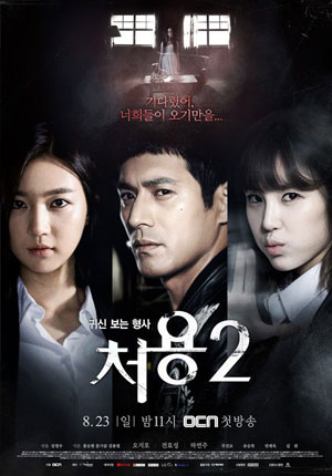 The Ghost Seeing Detective Cheo Yong 2