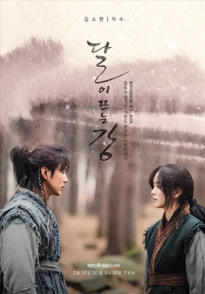 River Where the Moon Rises ตอนที่ 12