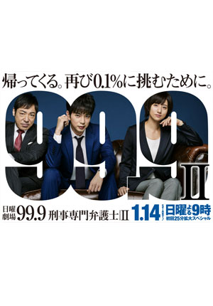 Criminal Lawyer 99.9 Season2