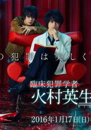 Himura and Mystery Writer Arisugawa