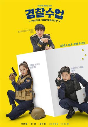 Police University ตอนที่ 12