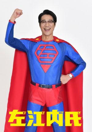 Super Salaryman Mr. Saenai