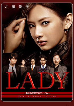 LADY~The Last Criminal Profile~