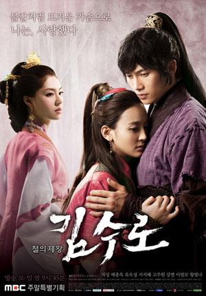 Kim Soo Ro The Iron King