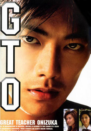GTO  Great Teacher Onizuka