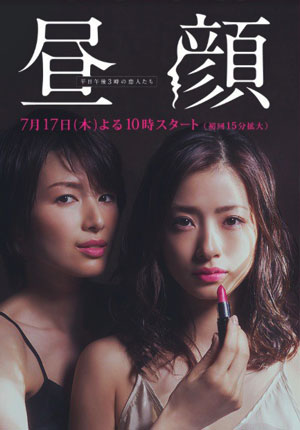 Hirugao: Love Affairs in the Afternoon ตอนที่ 12