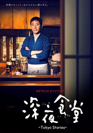 Shinya Shokudo Season4