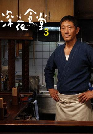Shinya Shokudo Season 3