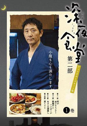 Shinya Shokudo Season1