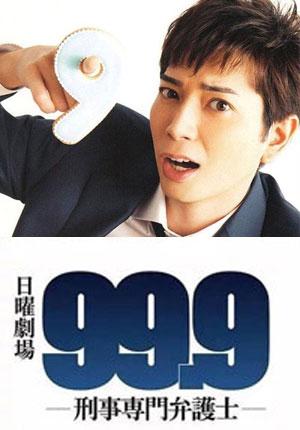 Criminal Lawyer 99.9