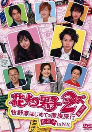 Hana youri Dango season 2