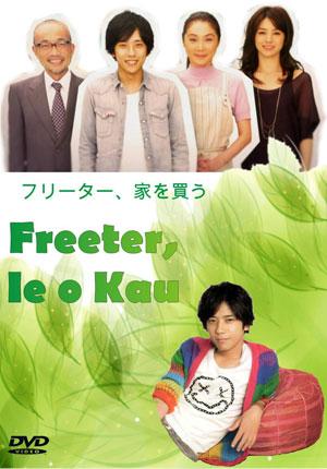Freeter, Ie o Kau