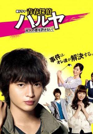 Student Detective Haruya