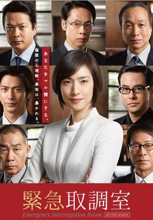 Emergency Interrogation Room season 2
