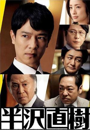 Hanzawa Naoki 2 ตอนที่ 10