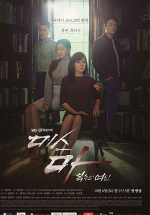 Miss Ma Goddess of Revenge ตอนที่ 15-16