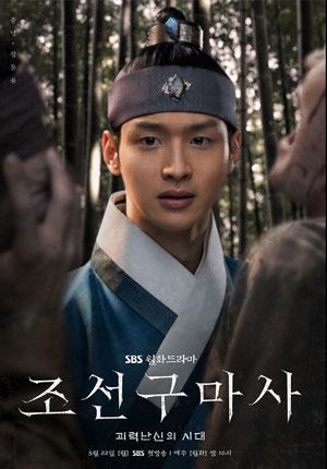 Joseon Exorcist ตอนที่ 02