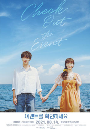 Check Out The Event ตอนที่ 04