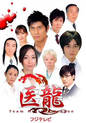Iryu Team Medical Dragon Season1