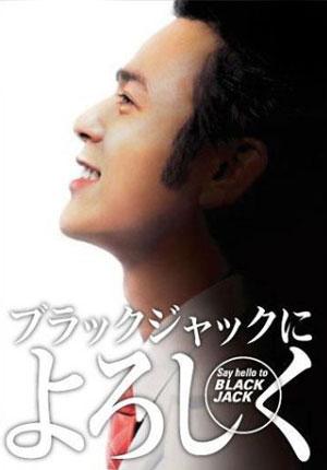 Say Hello Black Jack