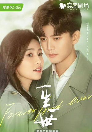 Forever and Ever ตอนที่ 22