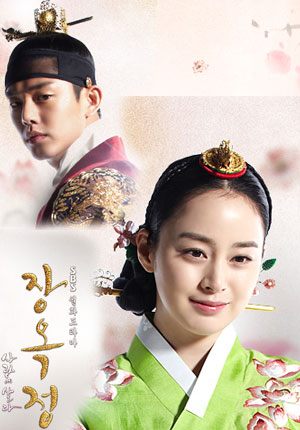 Jang Ok-Jung Living in Love