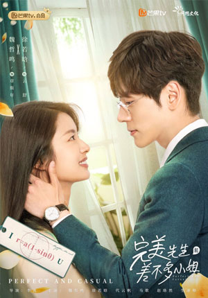 Perfect and Casual ตอนที่ 24