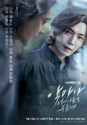 When the Devil Calls Your Name  ตอนที่ 06