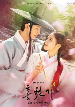 Lovers of the Red Sky ตอนที่ 06